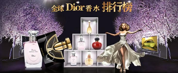 迪奥品牌香水