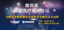 无忧爱美网应邀参加会议第四届韩国医疗观光论坛