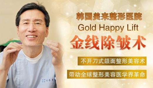 韩国美来医院金线除皱术 带动整形美容医学界革命